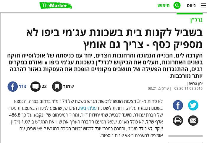 ירון צרויה פרסם כתבה במגזין הנדלן של הדה-מרקר
